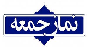 برپایی نماز جمعه در تمامی میعادگاه های نماز جمعه کرمان