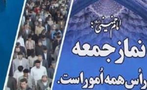 نمازجمعه در همه شهرهای استان اردبیل برگزار میشود