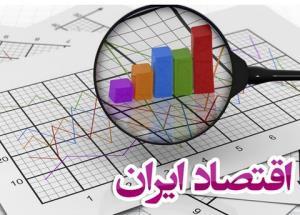 برآورد صندوق بینالمللی پول از وضعیت اقتصاد ایران