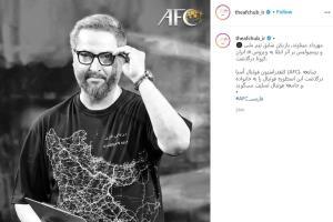واکنش AFC به درگذشت مهرداد میناوند