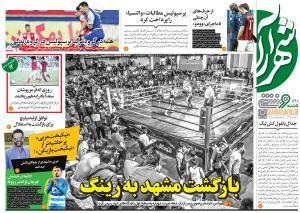 بازگشت مشهد به رینگ