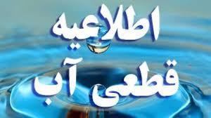قطعی گسترده آب در مناطقی از شیراز