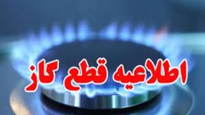 قطع گاز در برخی نقاط شیراز