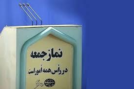 لغو اقامه نماز جمعه در شهرهای نارنجی گیلان