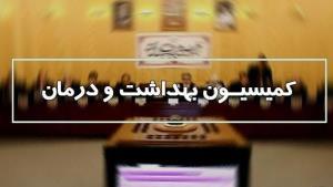 طرح «وزارت مدیریت بحران» در کمیسیون بهداشت رد شد