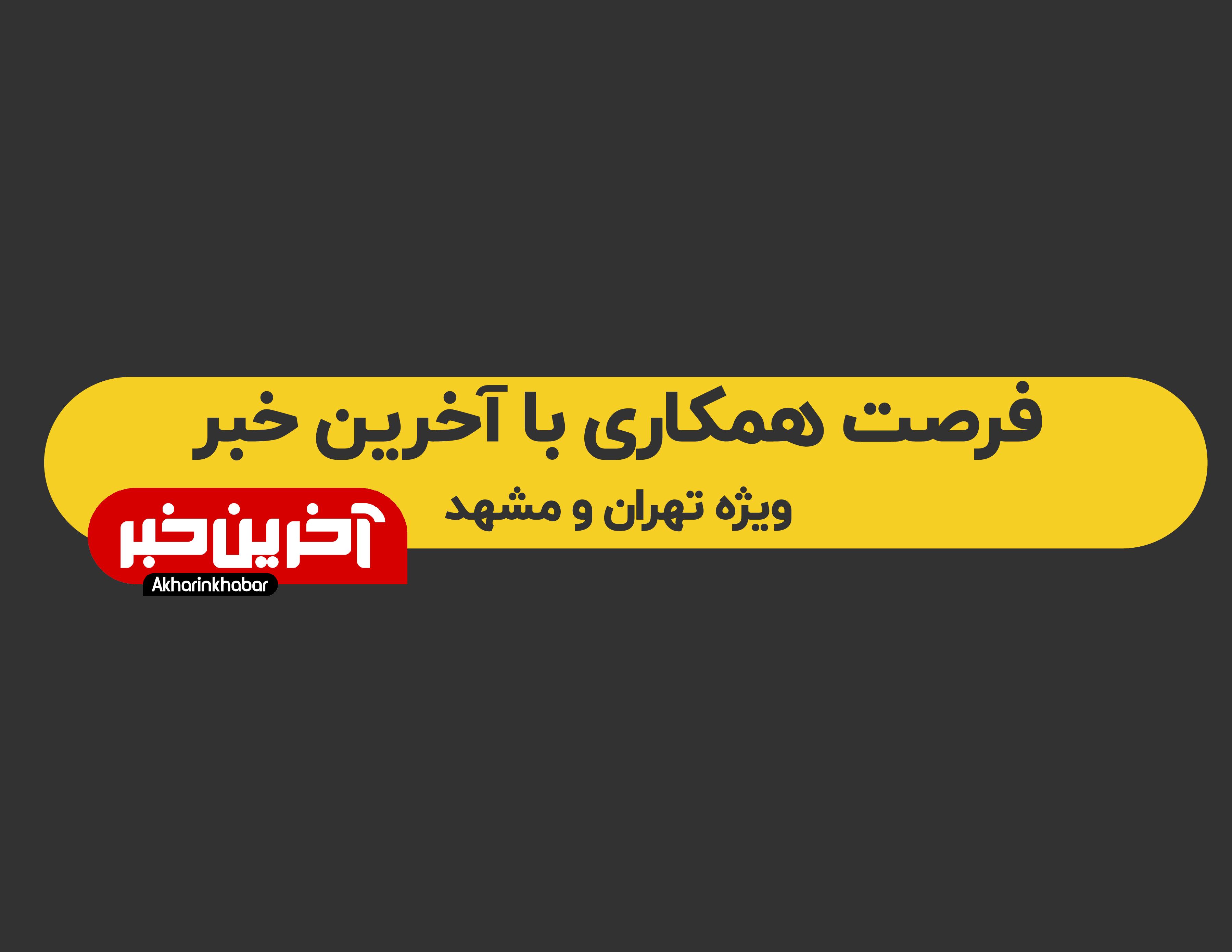 فرصت همکاری با تحریریه آخرین خبر ویژه شهرهای تهران و مشهد