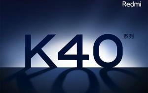 گوشی ردمی K40 در تاریخ ۷ اسفند ماه امسال رونمایی میشود