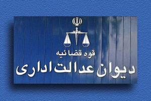 رسیدگی دیوان عدالت اداری به موضوع جنجالی درخواست برای ابطال پُست ستاری