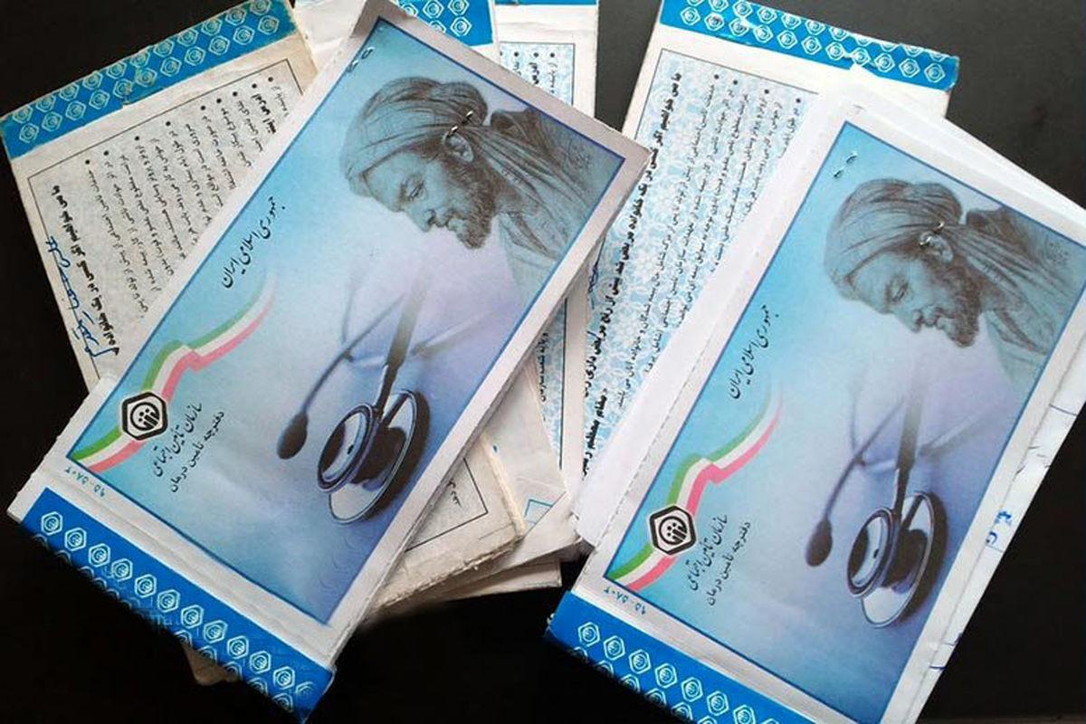 حذف دفترچههای تأمین اجتماعی از امروز در زنجان