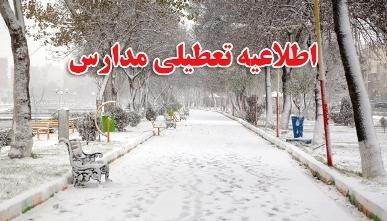 مدارس استان اردبیل در روز یکشنبه تعطیل شدند