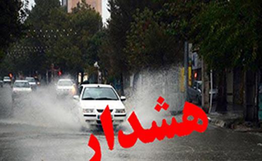 هشدار هواشناسی درباره نفوذ سامانه سرد بارشی به مازندران