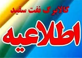 اعلام کالابرگ الکترونیکی جدید نفت سفید و گاز مایع در استان گلستان