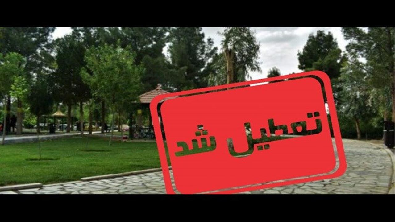 ورود به پارکهای کرج ممنوع