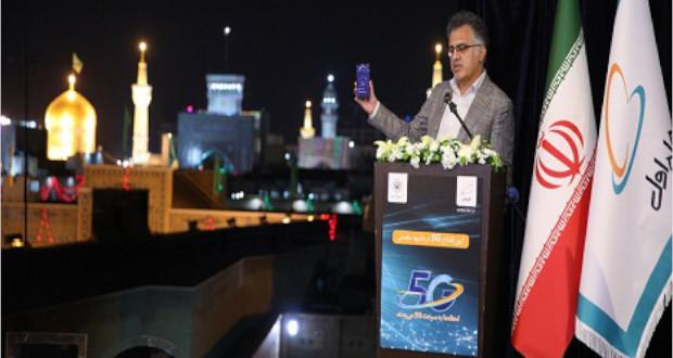 فناوری ۵G همراه اول روی شبکه واقعی از مشهد آغاز به کار کرد