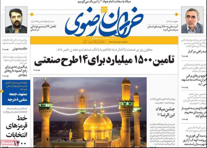 روزنامه  خراسان رضوی