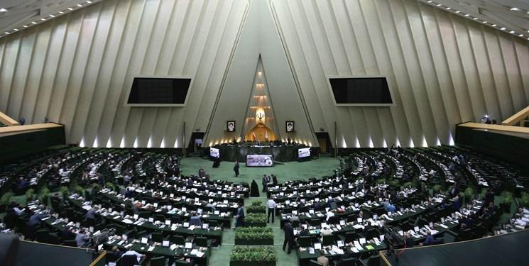 نوبت دوم جلسه علنی امروز مجلس آغاز شد
