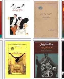 فهرست صد رمان خارجی به انتخاب آرمان ملی