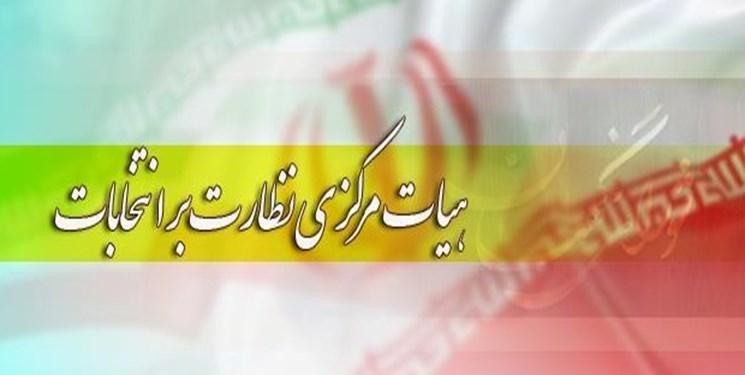 اعضای هیأت نظارت بر انتخابات در خراسان رضوی مشخص شدند