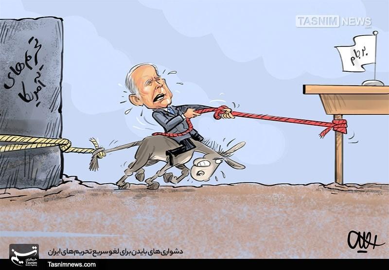 کاریکاتور/ بایدن و تحریمهای ایران