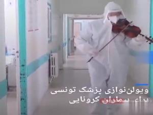 ویولن نوازی پزشک تونسی برای بیماران کرونایی