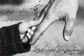 تقدیم به تمام پدران دنیا
