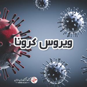بستری ۱۴ بیمار جدید مبتلا به کرونا ویروس در مراکز درمانی کاشان