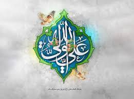مدح زیبای حضرت علی(ع) توسط صابر خراسانی