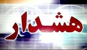 هشدار زرد هواشناسی در خوزستان