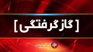 مسمومیت مادر و دختر به دلیل گازگرفتگی در اصفهان