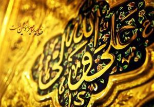 نوسروده عاشقانه عطیه سادات حجتی در وصف امام علی (ع)