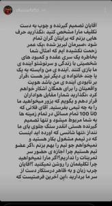 حمله شدید سینا مریدی به فولاد با چاشنی تهدید!