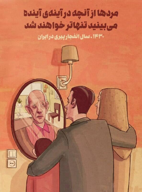 کاریکاتور/ مرد تنهای ۱۴۳۰