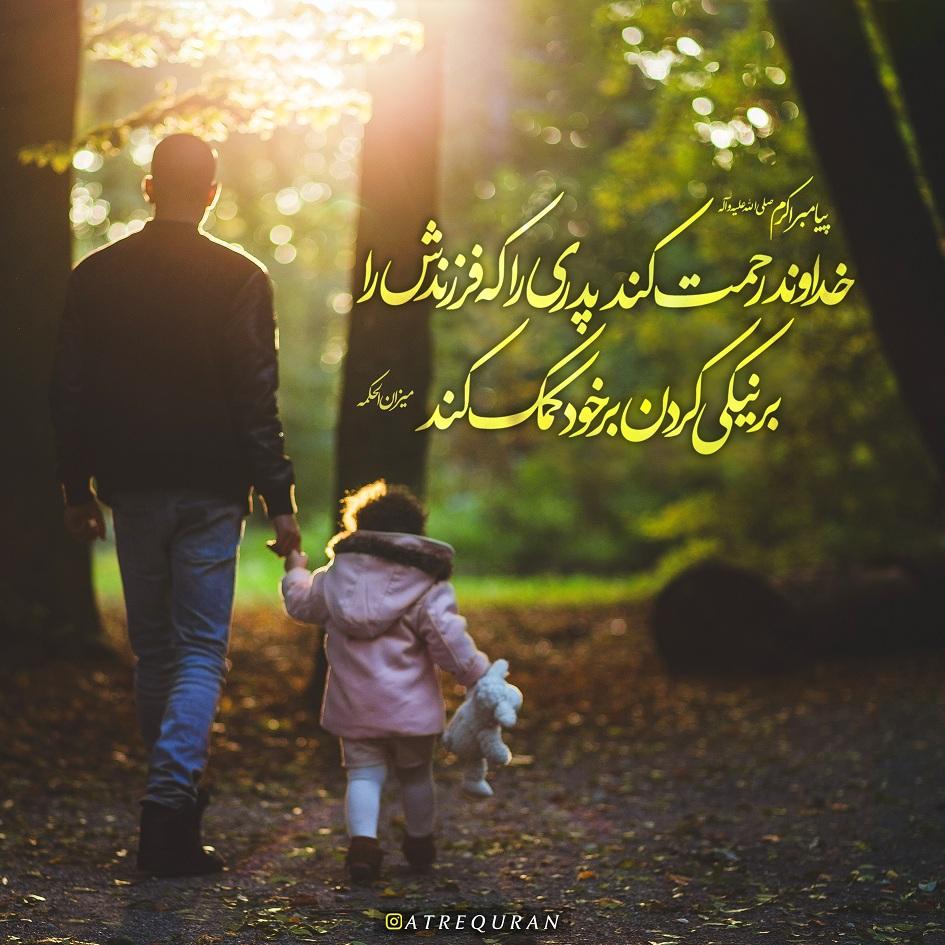 طرح/ پدر خوب از نظر پیامبر(ص)