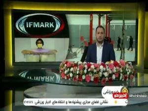 گزارشیاز افتتاح بزرگترین مرکز ایفمارک ایران