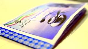 تامین اجتماعی: دفترچههای بیمه تا آخرین برگ قابل استفاده است