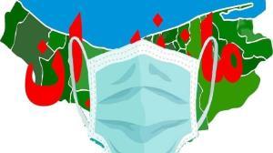 ۳ شهرستان مازندران همچنان در وضعیت نارنجی کرونا