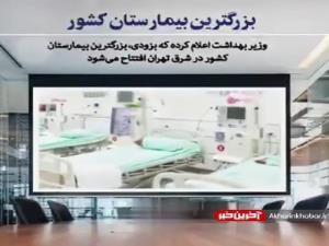 چشم انتظار بیمارستانهای جدید