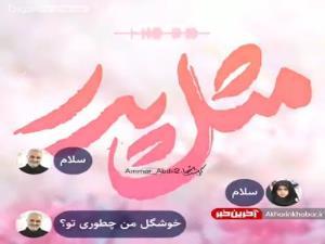 گفتگوی صمیمی حاج قاسم با فرزند یک شهید