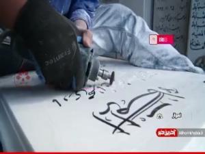 افزایش آمار سفارشات سنگ قبر برای متوفیان ناشی از کرونا در خوزستان