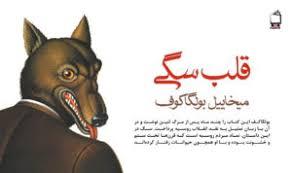 معرفی کتاب/ «قلب سگی» نوشته «میخاییل بولگاکف»