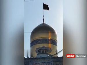 تعویض پرچم گنبد رضوی به مناسبت وفات حضرت زینب(س)