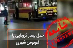 ماجرای جابجایی بیماران کرونایی با اتوبوس در اهواز