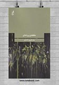 سیمای زنانگی در خوابهای پروانهای، مجموعه داستان «حافظه پروانهای»