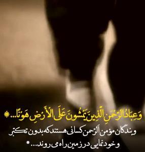 عبادت بیشتر تواضع بیشتر