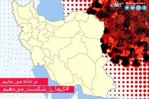 اسامی استان ها و شهرستان های در وضعیت قرمز و نارنجی
