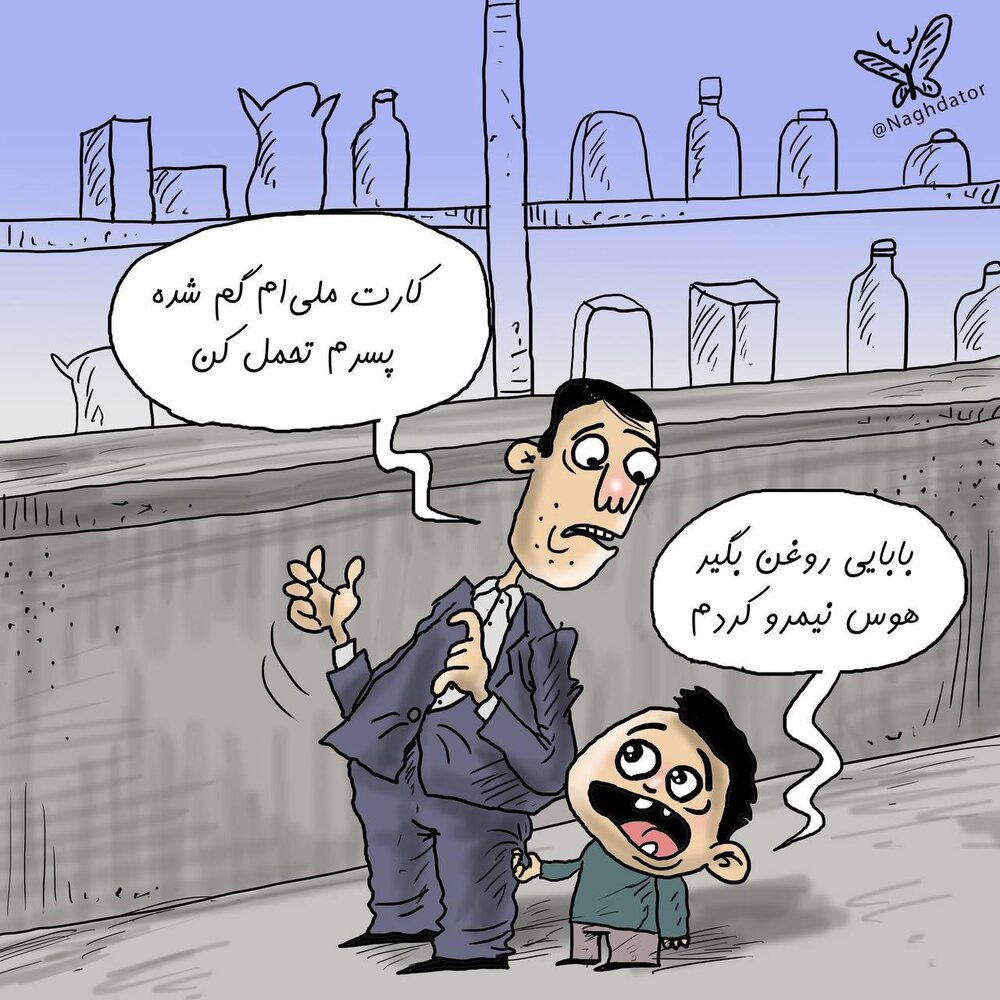 کاریکاتور/ هر کارت ملی، یک روغن!