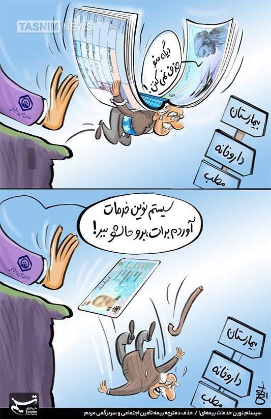 کارتون/ حذف دفترچه بیمه تأمین اجتماعی و سردرگمی مردم