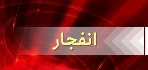 مصدوم شدن بانویی میانسال اصفهانی در حادثه انفجار ترقه