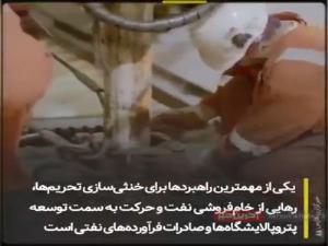 روایت فارس از پشت پای نوبخت به قانون خنثی کردن تحریم ها
