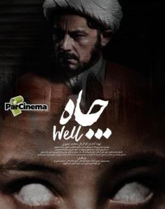 «چاه» فیلم تازه رحیم نوروزی در ژانر وحشت